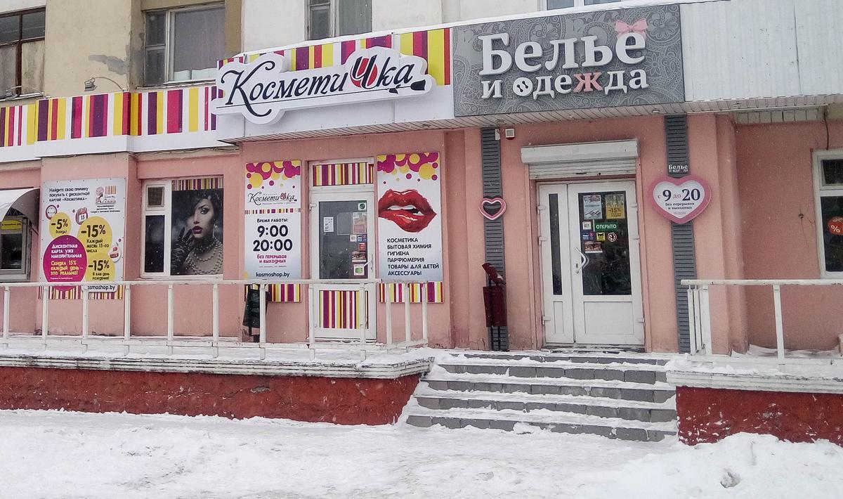 Последний магазин косметичка по адресу: ильича, 297