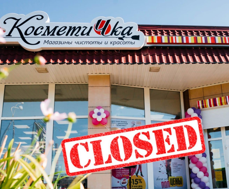 Мы приняли не простое для нас  решение о закрытии Косметички